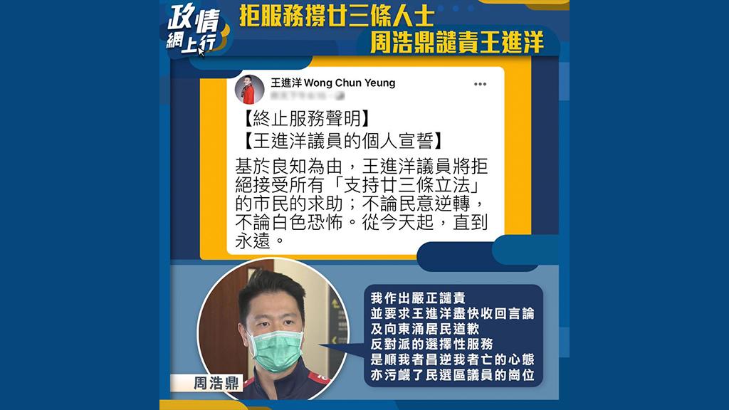 【政情網上行】拒服務撐廿三條人士 周浩鼎譴責王進洋
