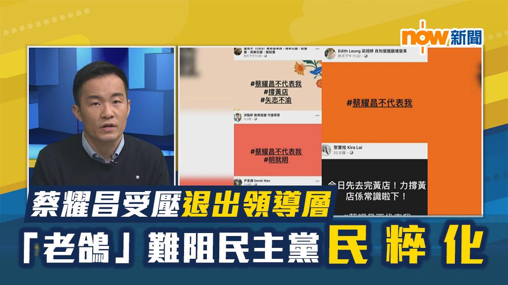 【政情】蔡耀昌受壓退出領導層 「老鴿」難阻民主黨民粹化