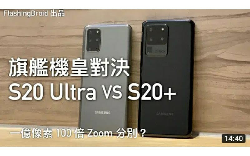 Samsung Galaxy S20 Ultra vs Galaxy S20+ 四鏡頭相機對比評測 by FlashingDroid
