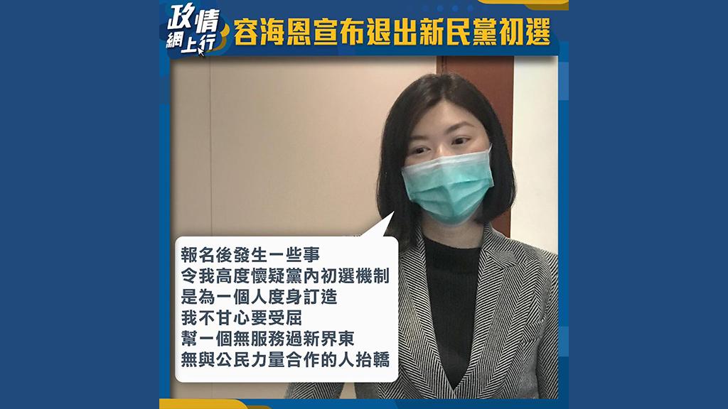 【政情網上行】容海恩宣布退出新民黨初選