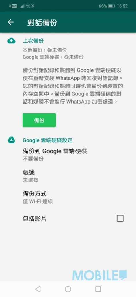 【HMS 使用小貼仕】如何將 Whatsapp 備份轉到 HUAWEI 手機內?