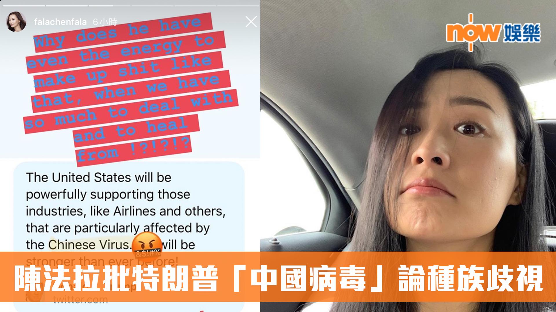 陳法拉批特朗普「中國病毒」論種族歧視 網民:請為香港腳平反