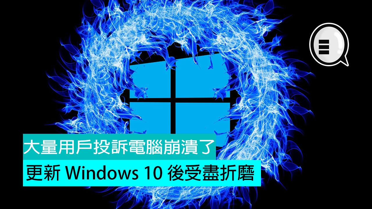 更新 Windows 10 後受盡折磨:大量用戶投訴電腦崩潰了