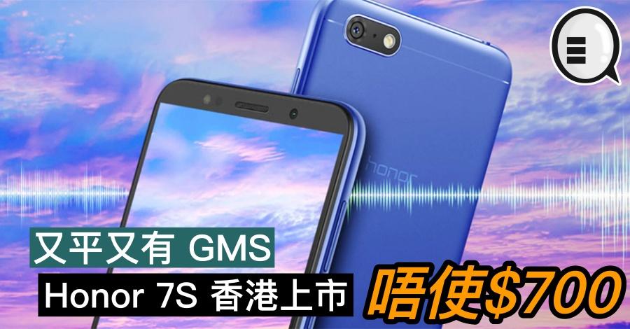 又平又有 GMS   Honor 7S 香港上市唔使$700