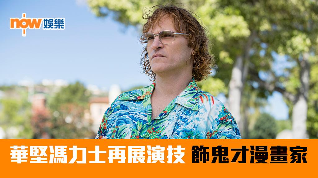 【電影預告】影帝華堅馮力士再展演技 飾鬼才漫畫家