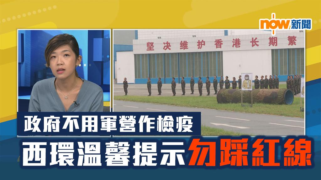 【政情】政府不用軍營作檢疫 西環溫馨提示勿踩紅線