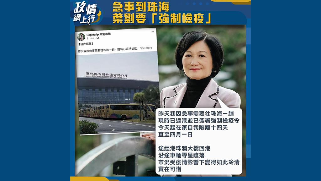 【政情網上行】急事到珠海 葉劉要「強制檢疫」