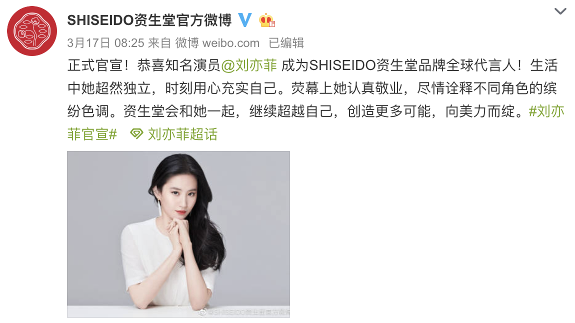 SHISEIDO 資生堂在微博宣布劉亦菲成為全球代言人