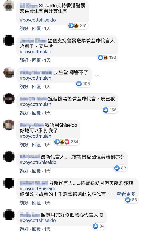 香港網民相當不滿,更發起杯葛活動