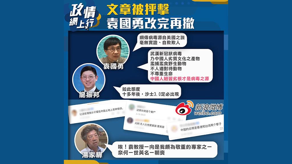 【政情網上行】文章被抨擊 袁國勇改完再撤