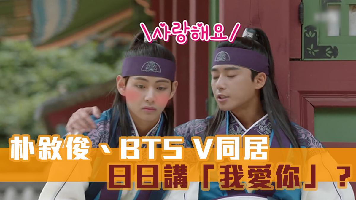 【男人的浪漫】朴敘俊、BTS V同居日日講「我愛你」?
