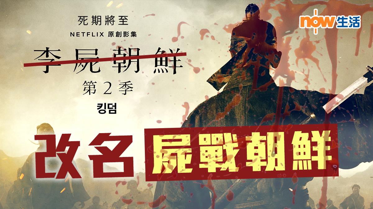 人氣韓劇《李屍朝鮮》改名《屍戰朝鮮》 原名點解激怒韓國人?