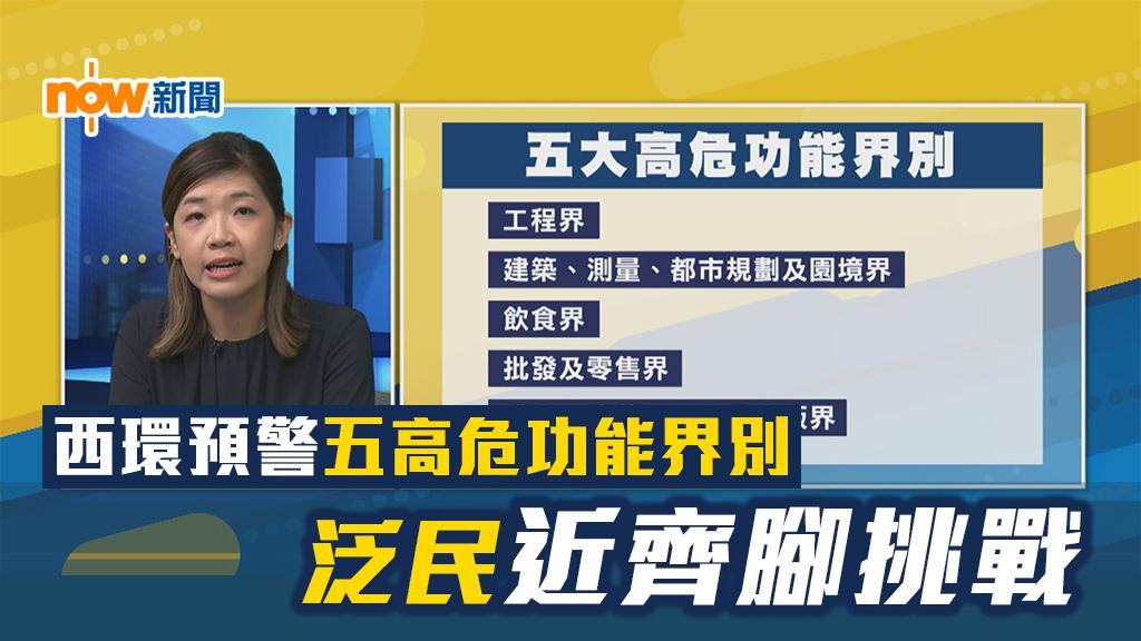【政情】西環預警五高危功能界別 泛民近齊腳挑戰