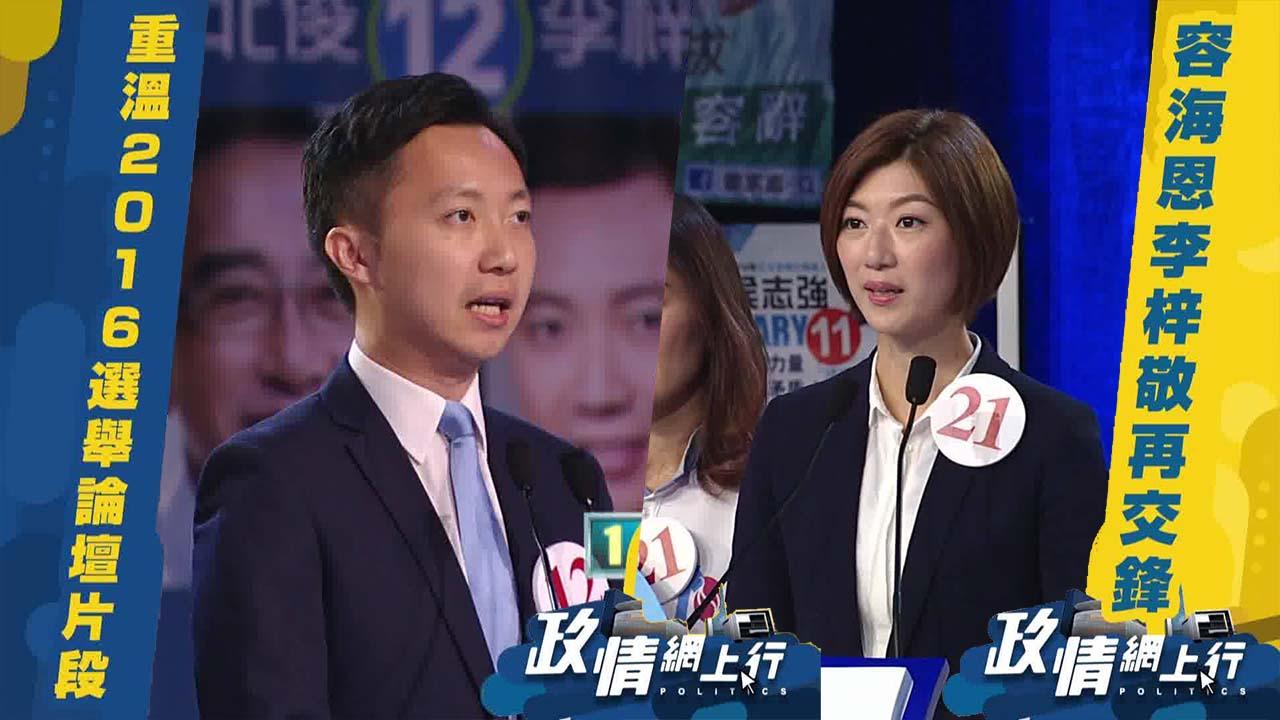 【政情網上行】容海恩李梓敬再交鋒 重溫2016選舉論壇片段