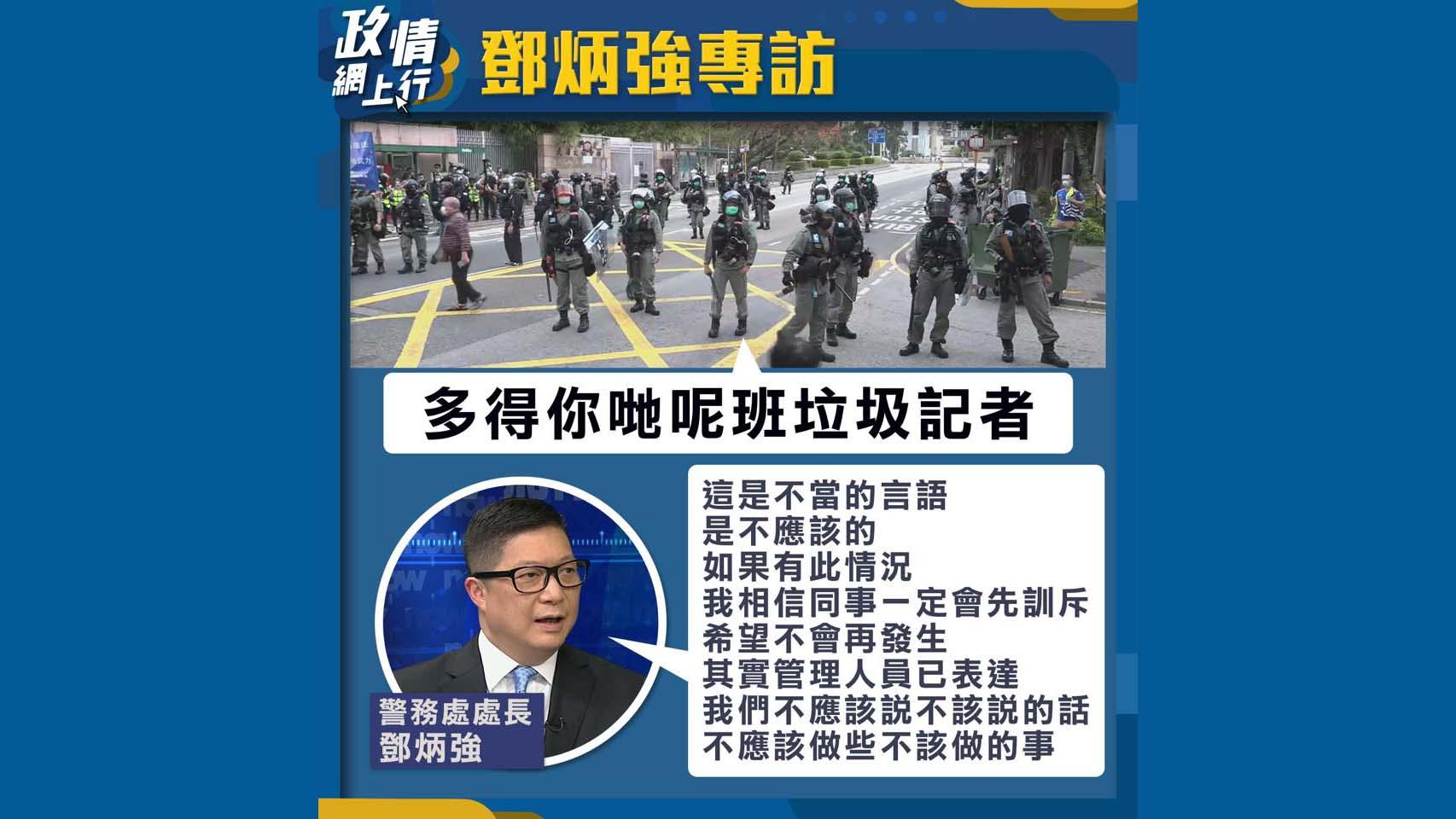 【政情網上行】鄧炳強專訪