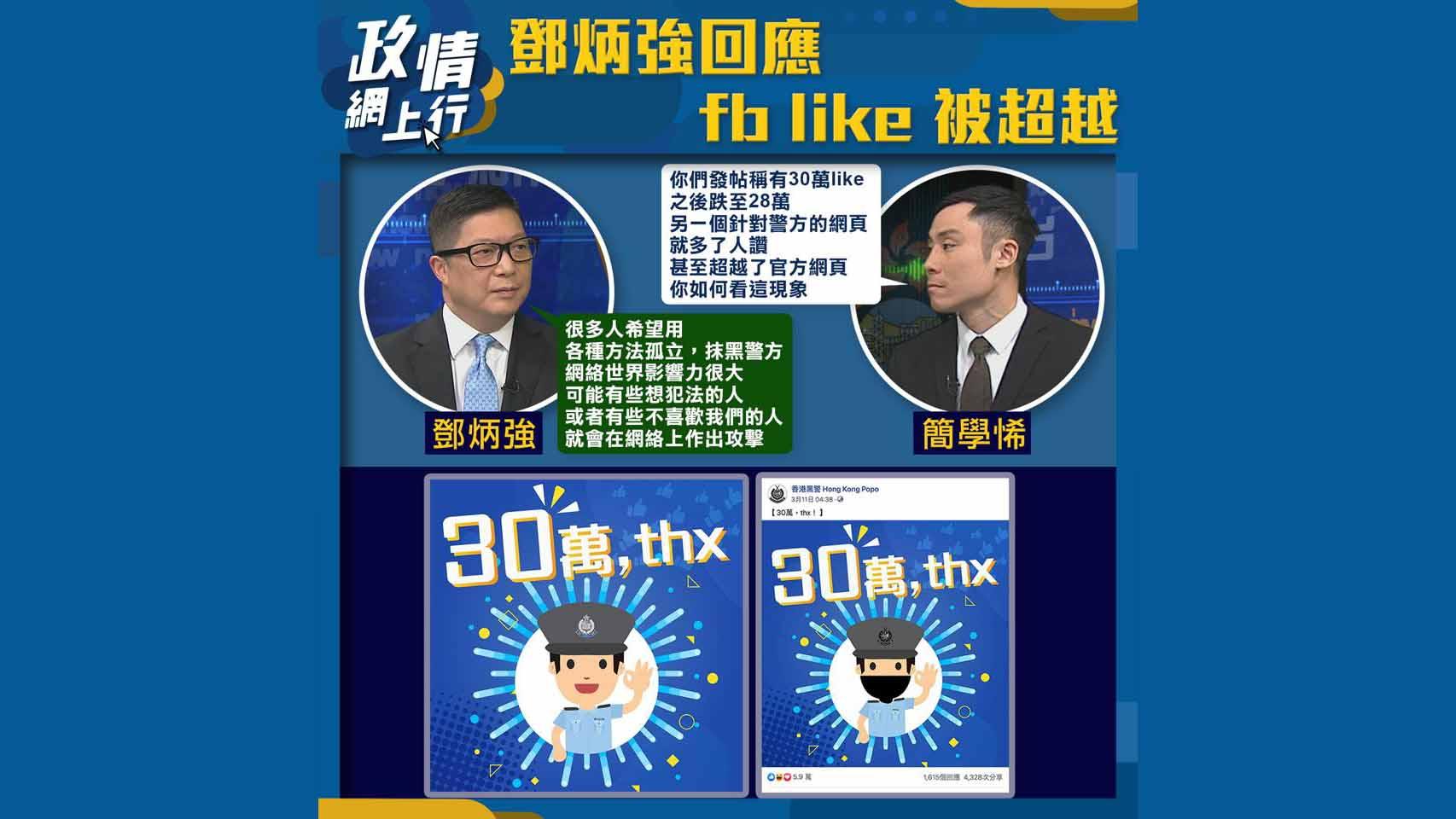 【政情網上行】鄧炳強回應FB Like被超越