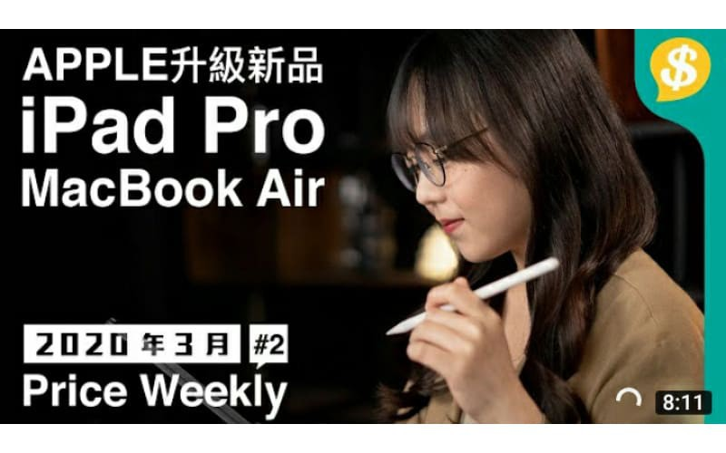 APPLE升級新品 iPad Pro MacBook Air/Canon EOS R5 /Samsung Galaxy Buds+【Price Weekly #2 2020年3月 】