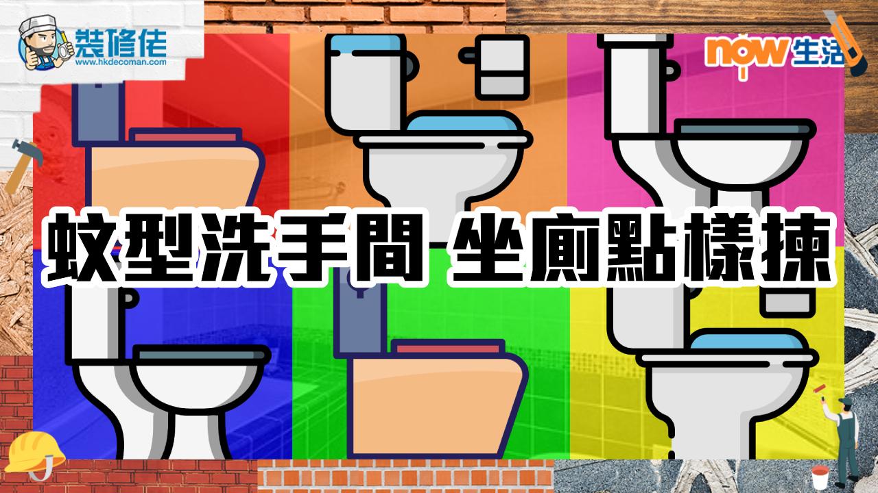 【裝修學院】蚊型洗手間 坐廁點樣揀
