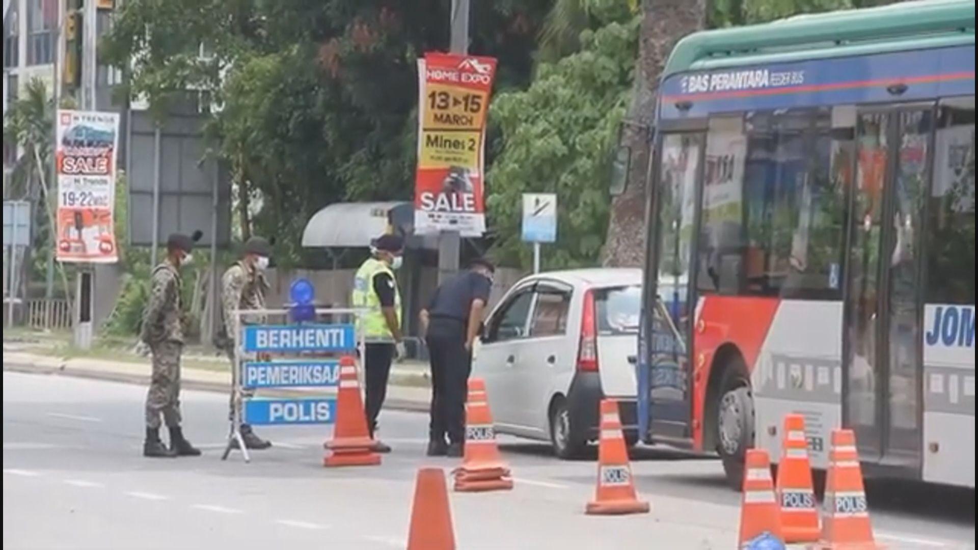 馬來西亞調派國防衛隊協助執法 禁止民眾外出