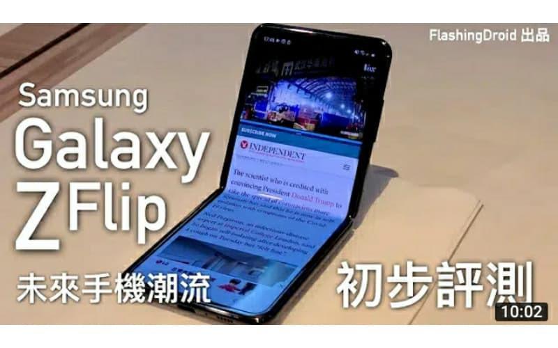 【搶先體驗 Galaxy Z Flip 未來手機潮流】Samsung 摺疊螢幕手機初步評測