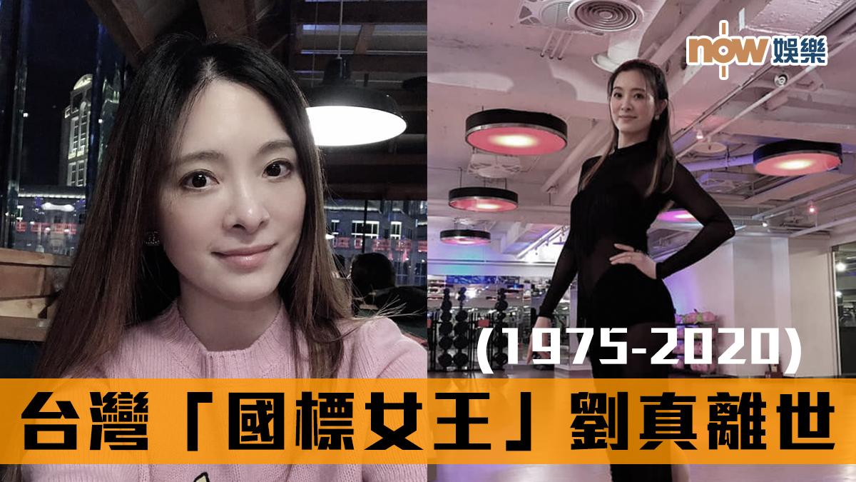 台灣「國標女王」劉真離世 老公辛龍曾言「願用自己的命換她的」