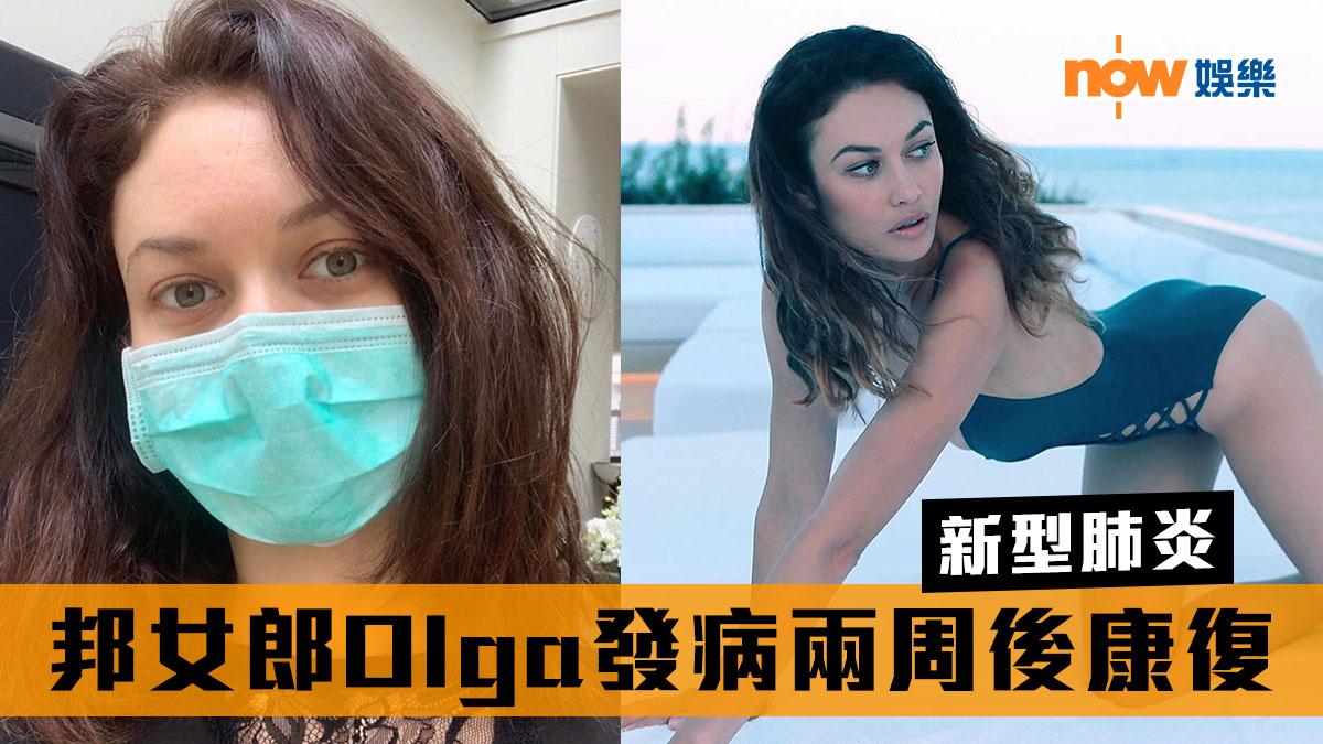 【新型肺炎】發病兩周後報喜 邦女郎Olga:我已完全康復!