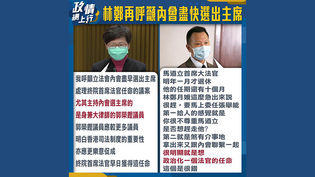 【政情網上行】林鄭再呼籲內會盡快選出主席