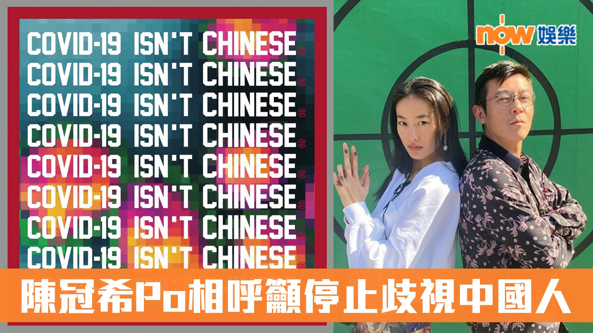 陳冠希Po相呼籲停止歧視中國人:COVID-19是全球問題