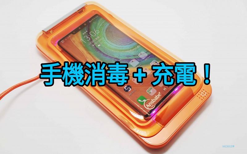 防疫必備!三百唔洗可以手機消毒 + 無線充電
