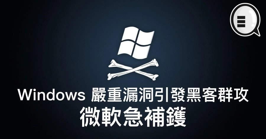 Windows 嚴重漏洞引發黑客群攻   微軟急補鑊