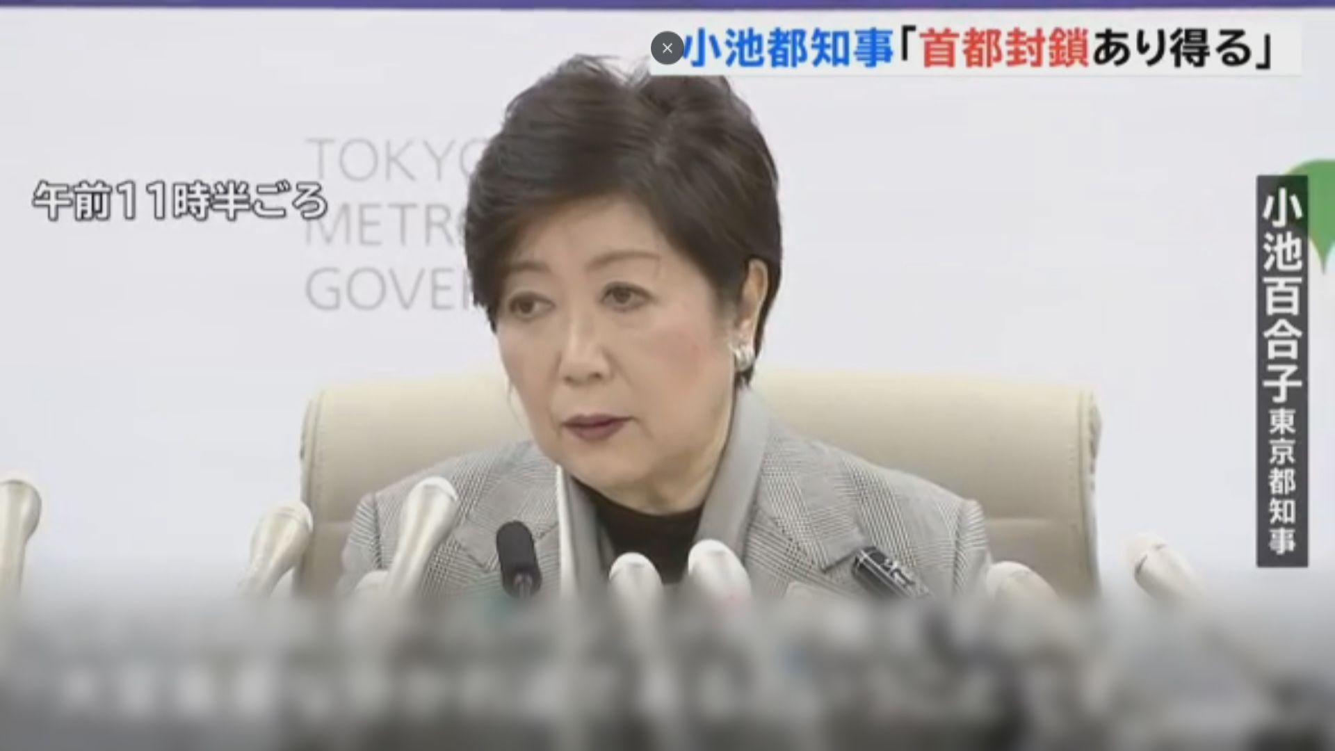 東京新增至少40宗確診個案 知事籲民眾避免外出