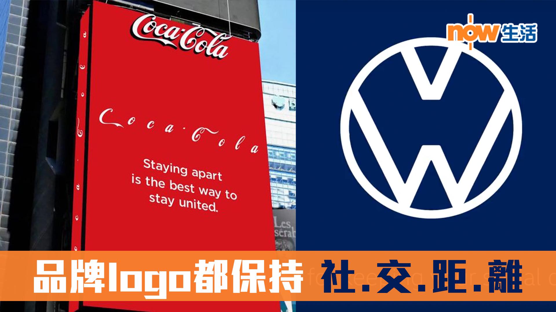 【創意廣告】各大品牌logo都乖乖保持社交距離!