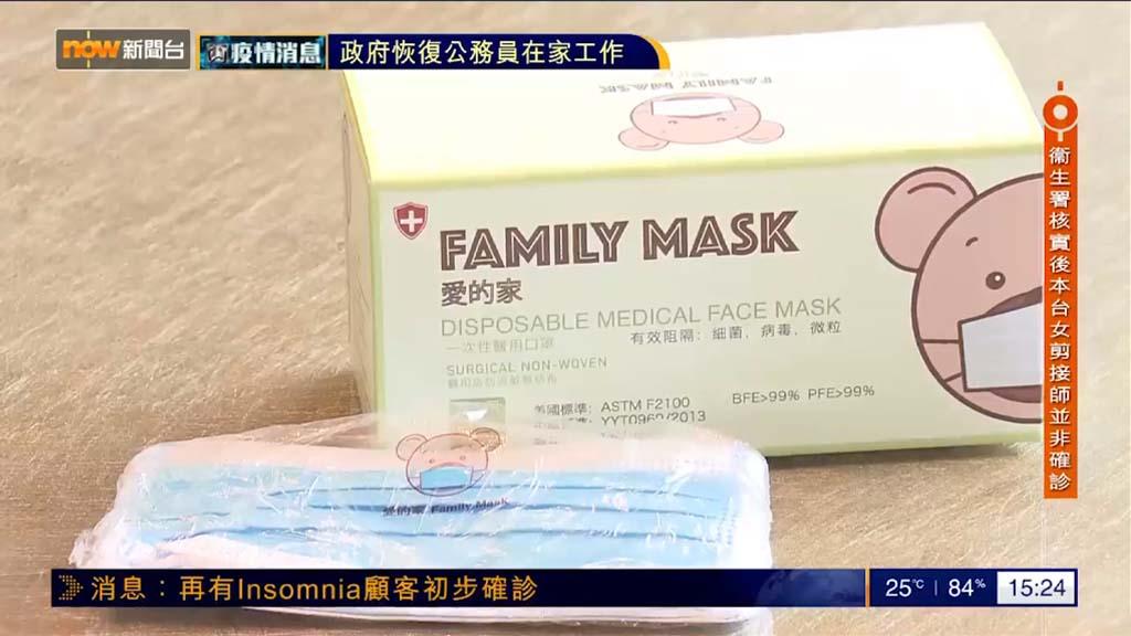 本地商人深圳設廠 稱日後每天二百萬個口罩供港