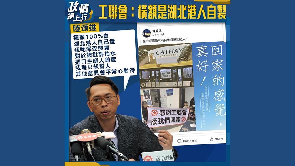 【政情網上行】工聯會:橫額是湖北港人自製
