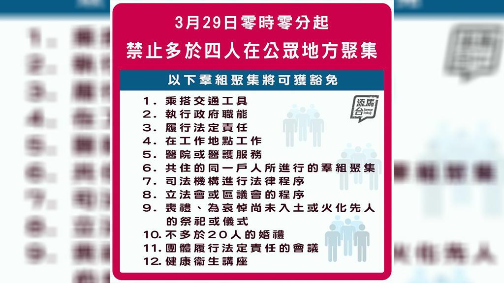 周日起禁止多於四人在公眾地方聚集 排隊等巴士獲豁免
