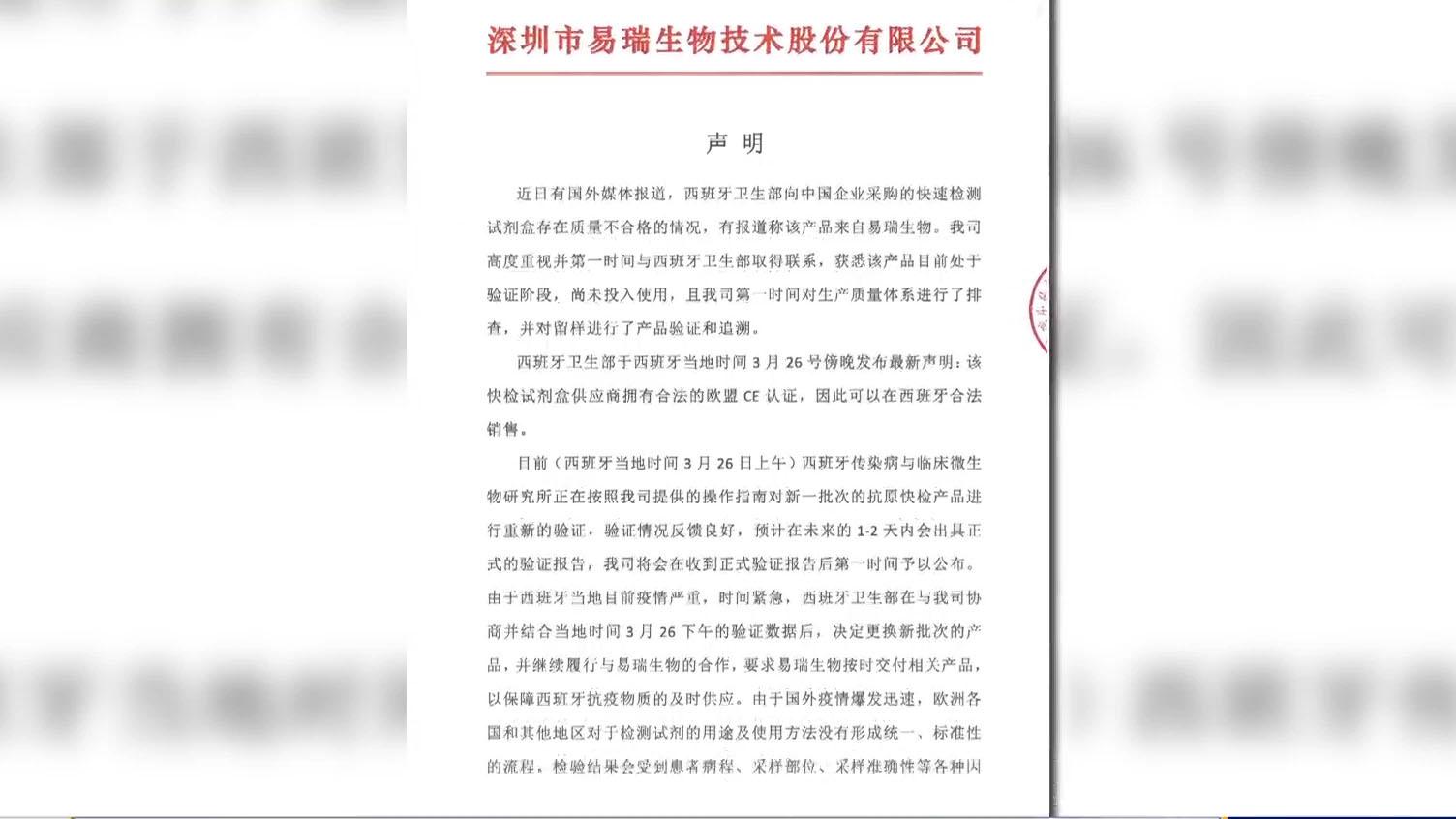 多國指中國製病毒試劑質素差