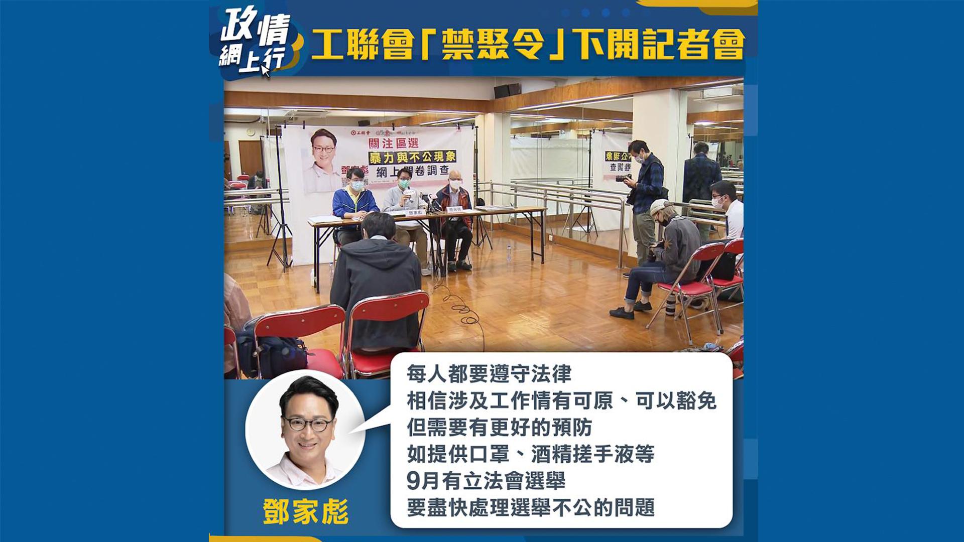 【政情網上行】工聯會「禁聚令」下開記者會