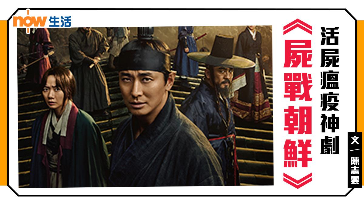 〈雲遊四海〉從 《李屍朝鮮》到《屍戰朝鮮》-陳志雲