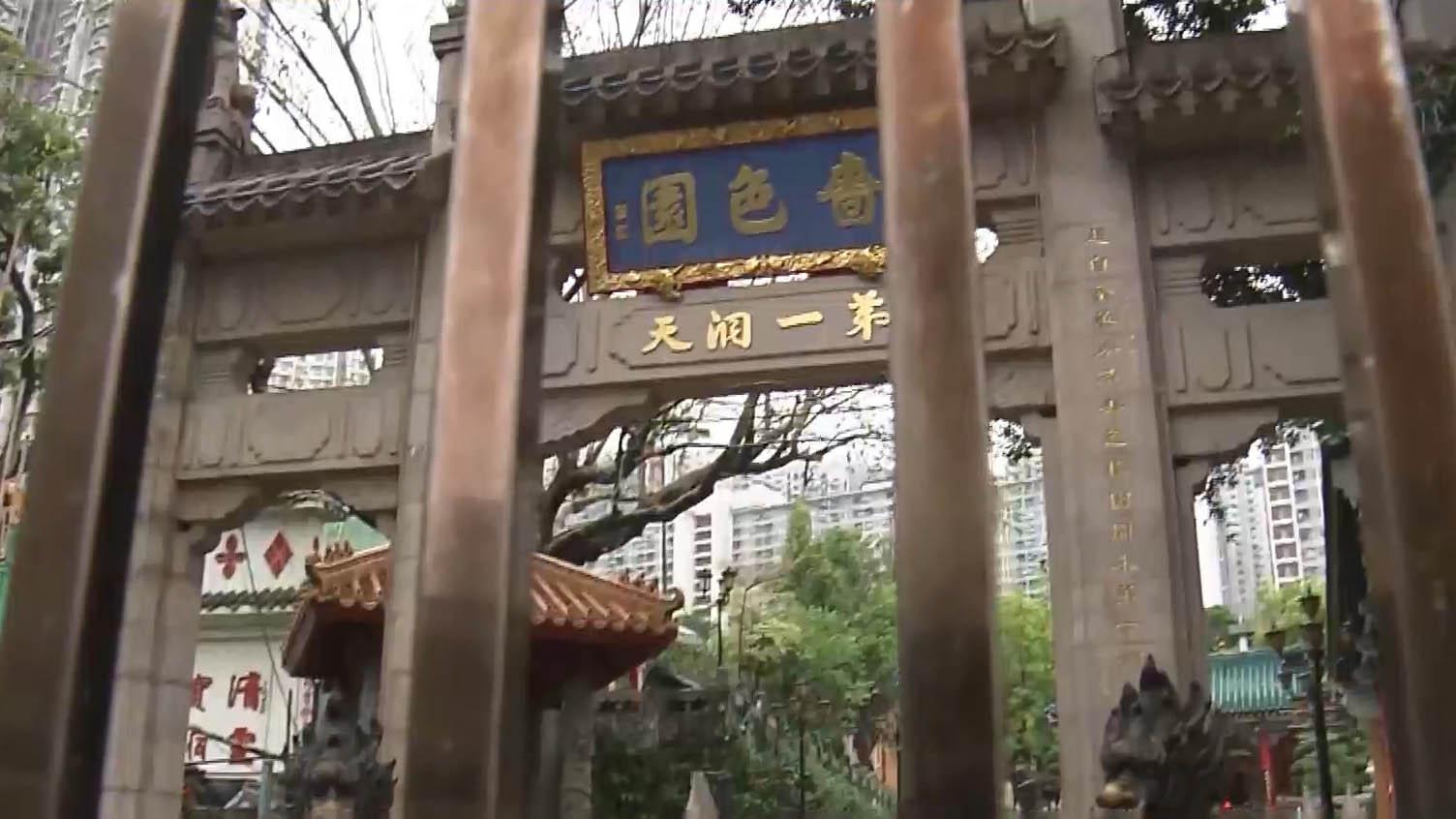 黃大仙祠關閉14天