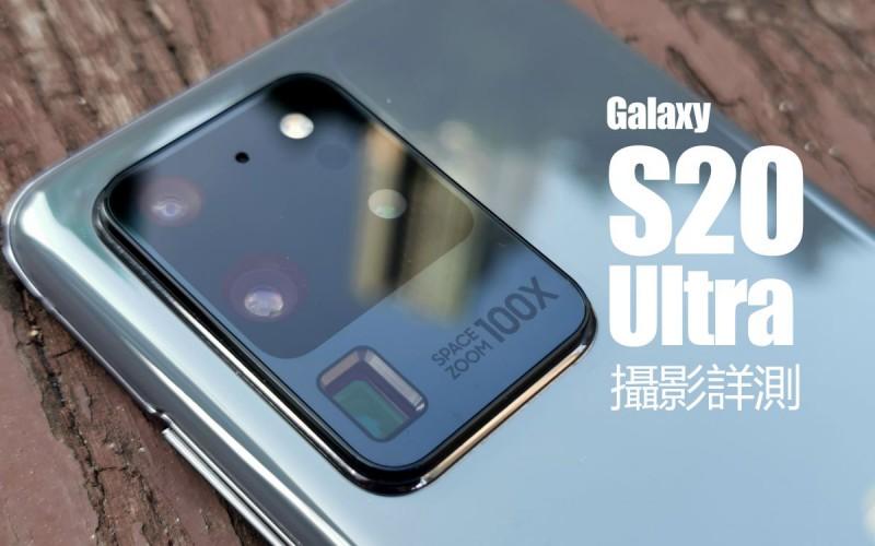 Galaxy S20 Ultra 攝影詳測:變焦玩法有驚喜!最強攝影旗艦當之無愧