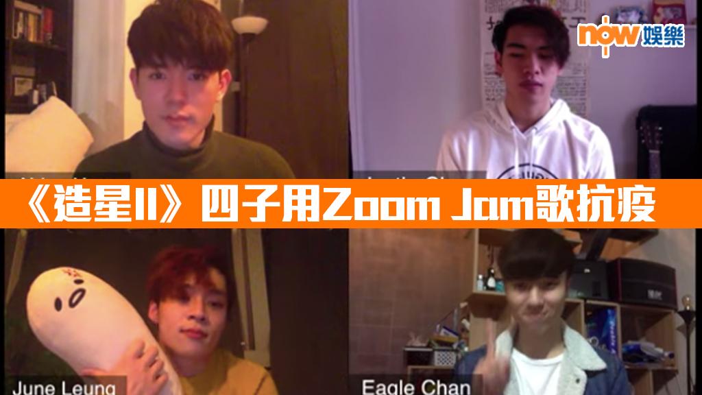 【有片】《造星II》TeamB四子用Zoom Jam歌抗疫 獲原唱林二汶讚好