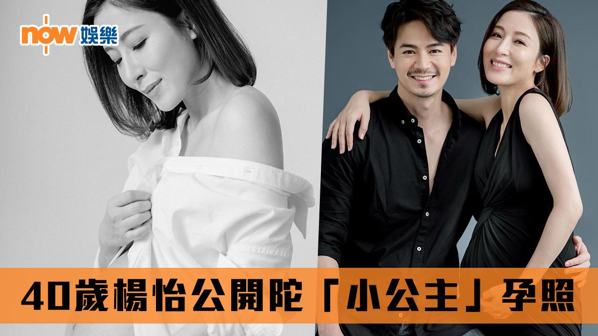 【超恩愛】40歲楊怡公開唯美孕照 透露肚入面係「小公主」!