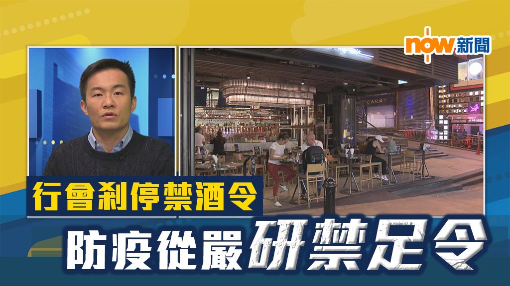 【政情】行會剎停禁酒令 防疫從嚴研禁足令