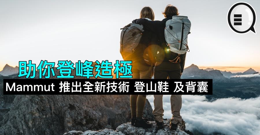 〈好型〉Mammut 推出全新技術登山鞋及背囊