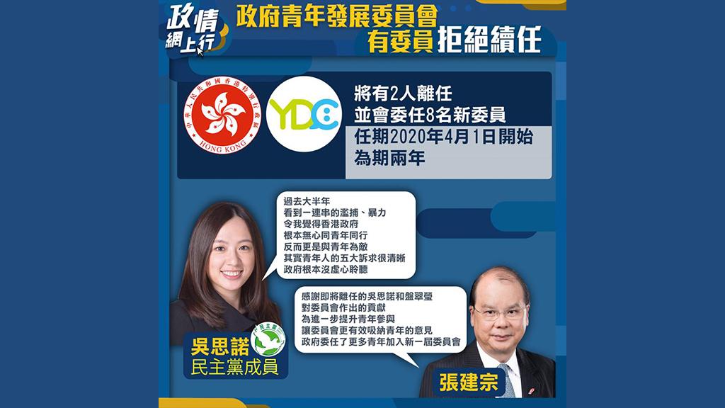 【政情網上行】政府青年發展委員會 有委員拒絕續任