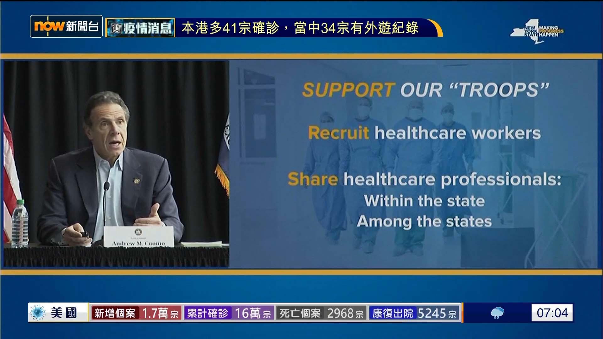 紐約州疫情嚴峻 州長籲全國醫護人員到當地支援