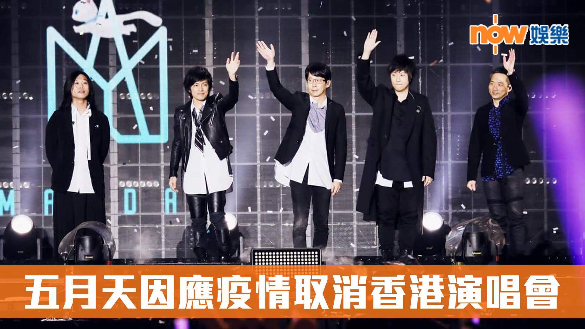 五月天因應疫情取消香港演唱會 「五月之約」改為留家抗疫