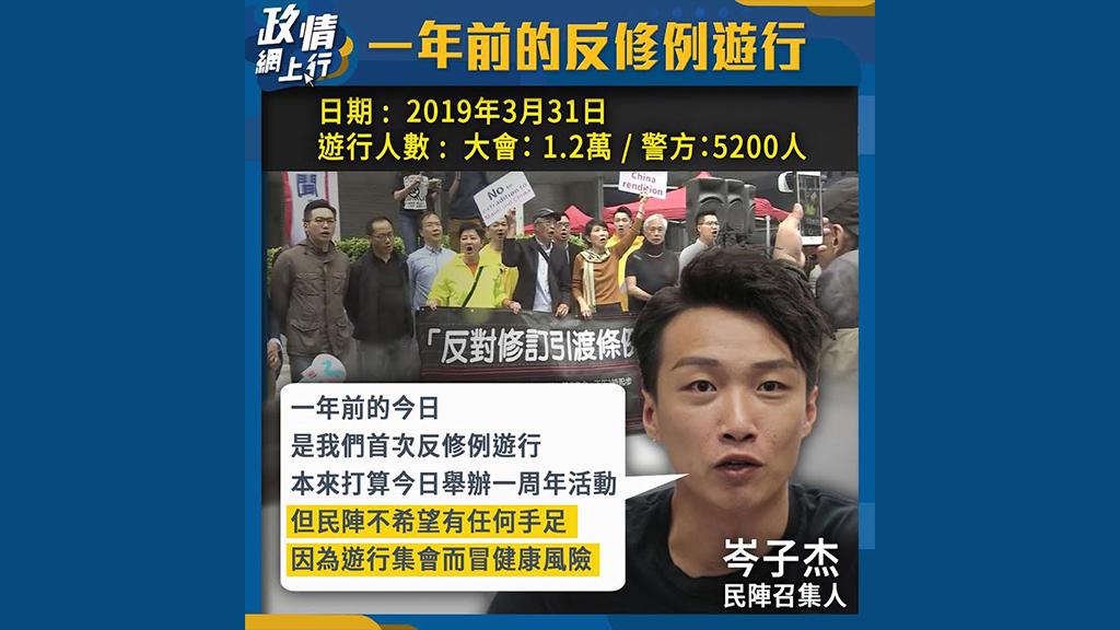 【政情網上行】一年前的反修例遊行
