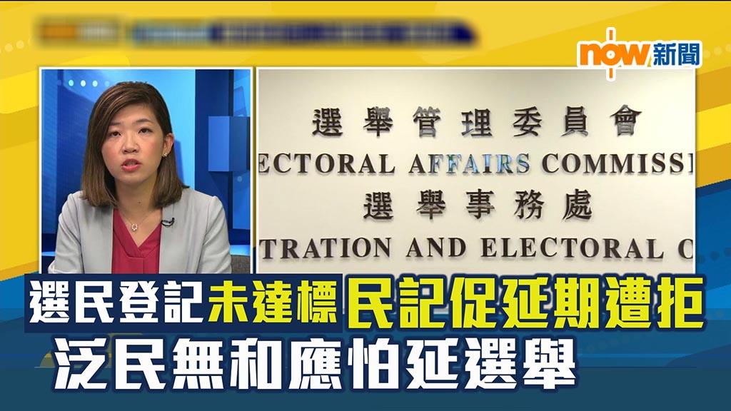 【政情】選民登記未達標 民記促延期遭拒 泛民無和應怕延選舉