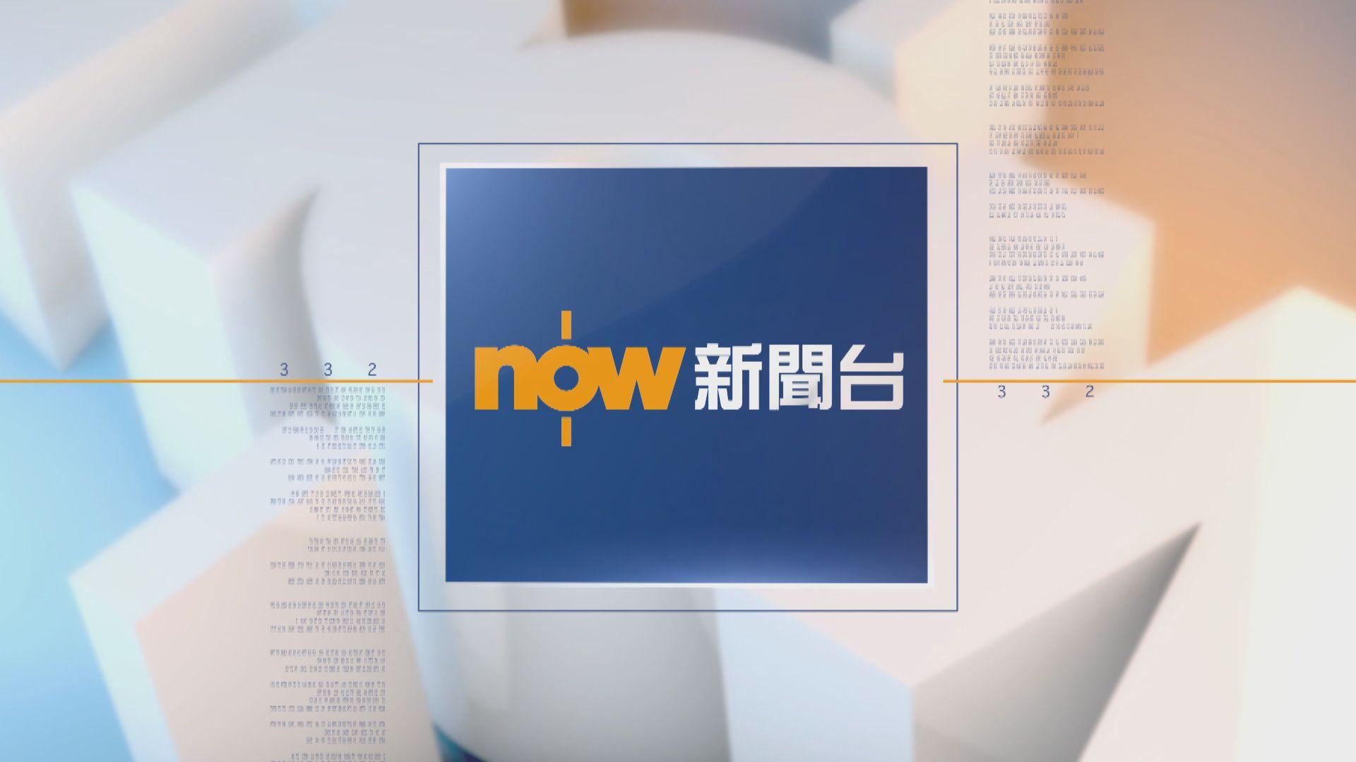 【Now新聞台澄清】
